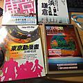 [20110512] 日本行day1