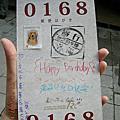 Happy Birthday 平溪遊