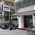 [台北.大安]永康街道地韓式美食~徐羅伐韓國料理