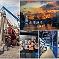 2015.11.22正濱漁港