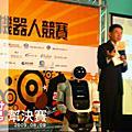 98家居服務型機器人比賽