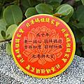 北港媽祖鎮家寶20050221