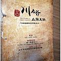 川老爺麻辣鍋 菜單