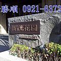 台中市北屯區軍福16路273號2樓之5(富宇-晴光花園)