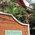 傳奇的泰絲大王故居-金湯普森之家