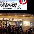 2014-12 大安森林食堂♥ 趣