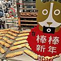 日本超人氣時尚街拍點甜ZAKUZAKU棒棒泡芙 狗年新包裝