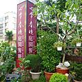 四季春曉庭院餐廳