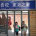 2014年7月25~27日 野夏生態營 第二梯