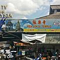 收录大马第一-极乐寺槟城叻沙