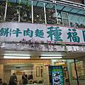 陝北菜 種福園