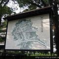20081104 神奈川總持寺的多肉販售會