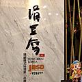 150128 南紡夢時代 涓豆腐