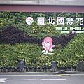 2010台北花博