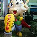 【110207,,新竹內灣】