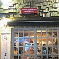 2011 春 首爾自助行-仁寺洞