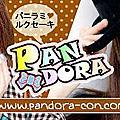Pandora 香草奶昔四色系列 ★