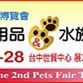 970618寵物展折價券地圖