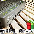 中華電信優惠方案推薦