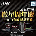 微星科技 MSI 電競筆記型電腦