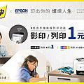 燦坤攜手EPSON推列印服務