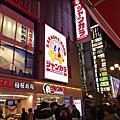 2016.01.12日本大阪行