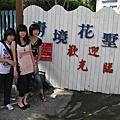99/08/07大溪花海