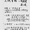華碩電子筆記本eee note