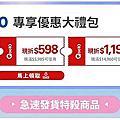 集結亞洲多國賣家的購物平台,在台灣找不到的商品去 Qoo10 全球購物網找找看囉