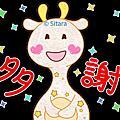 六牙白象 & 長頸鹿 (臺灣國語版)