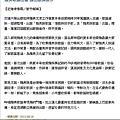 雅美族歌謠獲獎新聞報導