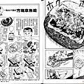 玅廚老爹漫畫