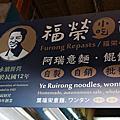 台南小吃全系列