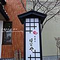 登別花鐘亭溫泉旅館/兩個人的北海道訪雪之旅附加東京二日DAY4-3