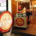 東區紅豆餅店面寫真