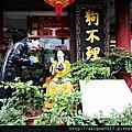 2016-09-18 北京之旅第五日END 02前門大街買伴手禮,超好逛,全聚德&便宜坊&張一元茉莉花茶&狗不理包子
