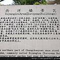 2016-09-16 北京之旅第三日 04圓明園