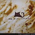 06Cat's Eye蛋包飯
