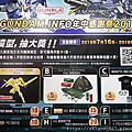 2018-07-29 台北華山鋼彈展