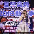 2018-08-18 高雄中央公園夏戀高捷2018動漫季