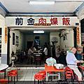 2020-03-09 高雄前金肉燥飯清淡型肉絲肉燥魚鬆綜合飯