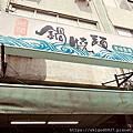 2020-04-07 高雄苓雅阿閔鍋燒麵,CP很高,才75元一碗,滿滿的料,屬於清淡爽口型!