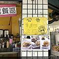 2020-05-12 左營蛋餅王肉粽蛋餅