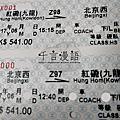 夏日火車進京之旅
