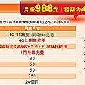 中華電信方案