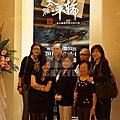 20120330信義誠品驚濤太平輪首映記者會.