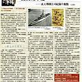 驚濤太平輪報紙剪報