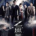 2014 Z風暴