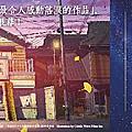2017 解憂雜貨店