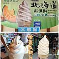 7-11北海道哈密瓜霜淇淋